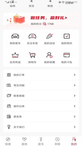 红旗智联ios版app