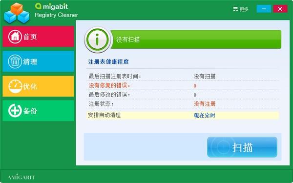 amigabit registry cleaner官方版