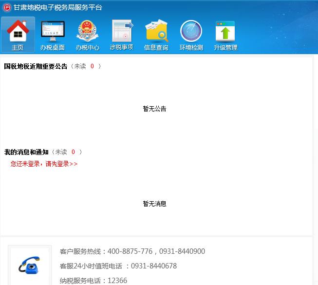 甘�C地��子��站址��掌脚_ v1.1.0 官方版