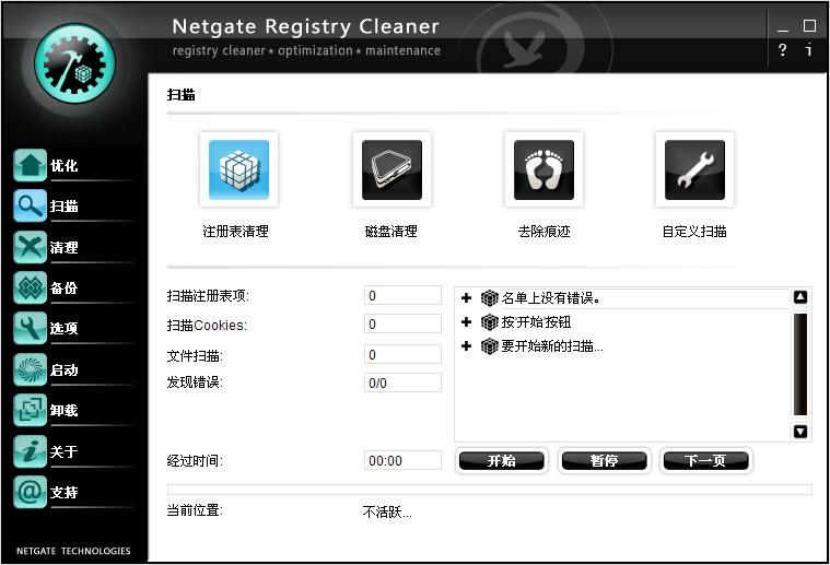 netgate registry cleane�件