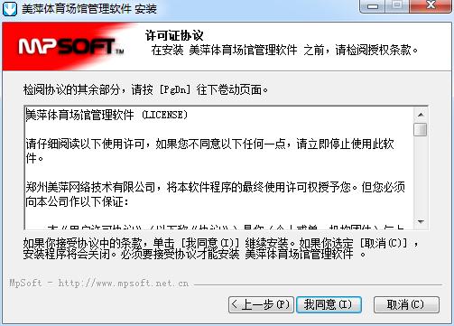 美萍�w育�鲳^管理系�ypc版 v3.7 ��X版