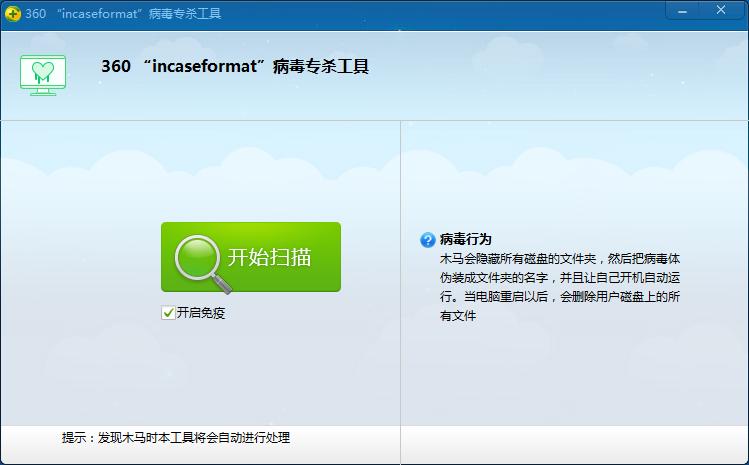360 incaseformat病毒专杀工具 v3.0 官方版