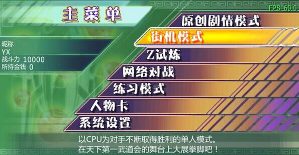 龙珠z真武道大会2破解版