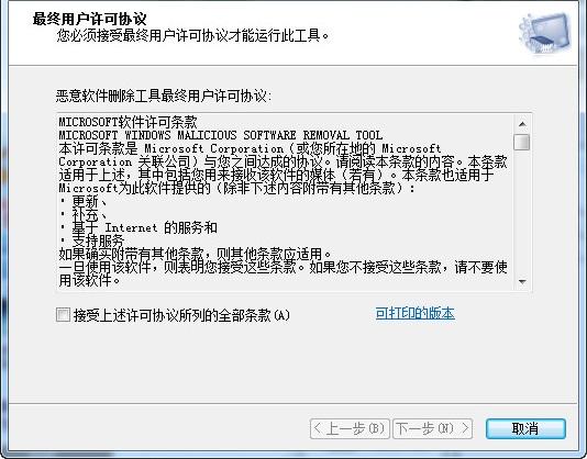 kb890830(恶意软件删除工具) 中文版
