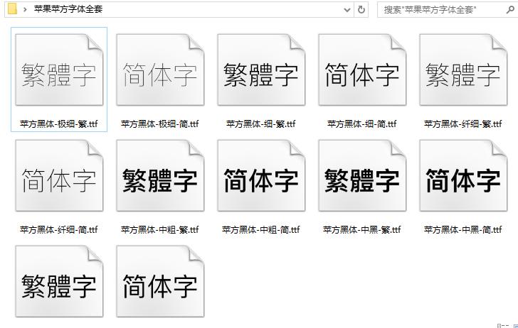 苹果苹方字体电脑版 v1.0 官方版