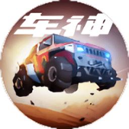 跑跑�神最新版 v1.0 安卓版