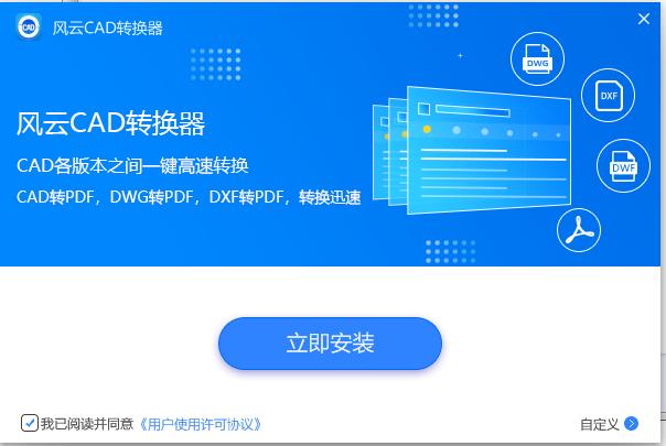 �L云cad�D�Q器�件 v2020.07.11 官方版