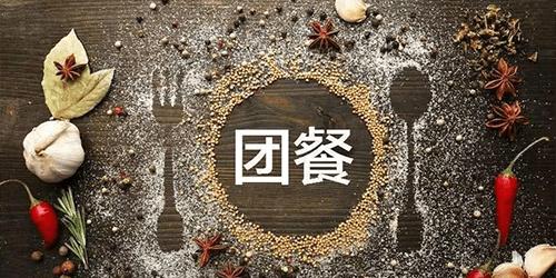 团餐app