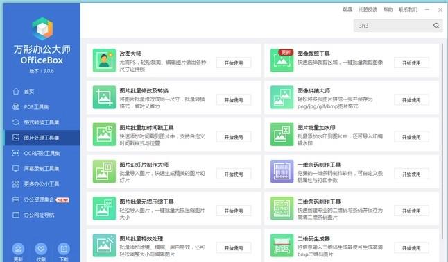 万彩办公大师官方版(officebox) v3.0.6 正式版