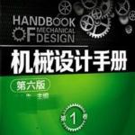 机械设计手册pc版