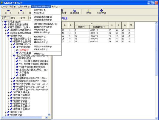 机械设计手册软件