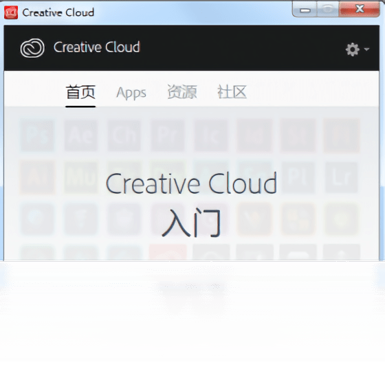 adobe creative cloud (adobe桌面工具)电脑版