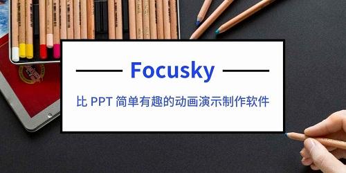 focusky版本大全-focusky�赢�演示�件-�f彩�赢�大���件