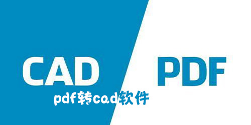 pdf转cad软件合集-pdf转cad格式转换器-pdf转cad软件下载
