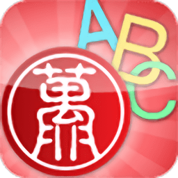 互动英语软件 v2.3 安卓版