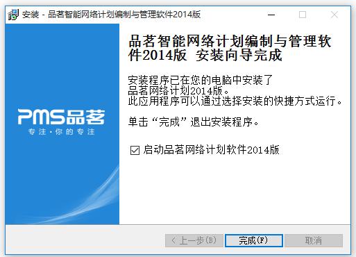 品茗智能网络计划编制与管理软件 v6.2 官方版