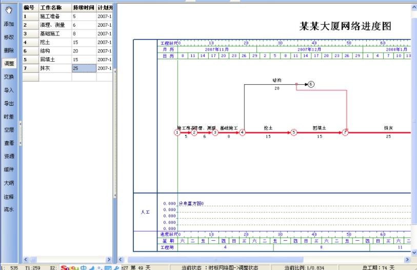 品茗智能网络计划编制与管理软件免费版