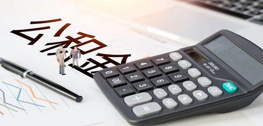 住房公积金计算器-公积金计算器2021最新版-公积金计算器app下载