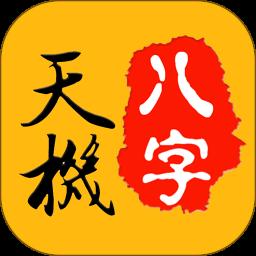 天机八字排盘手机版 v6.1.8 安卓版