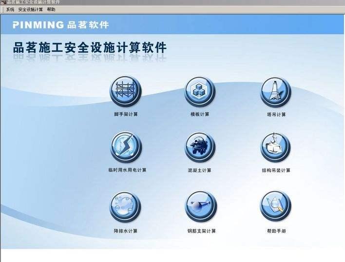 品茗施工安全设施计算软件2015版