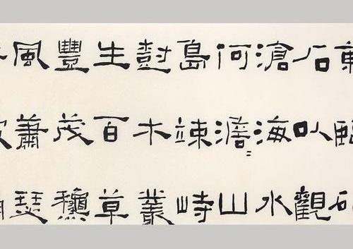 方正字迹-颜世举隶书体繁体