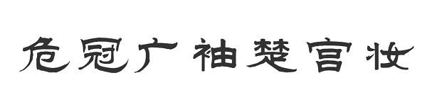 汉仪范笑歌隶书简体字体