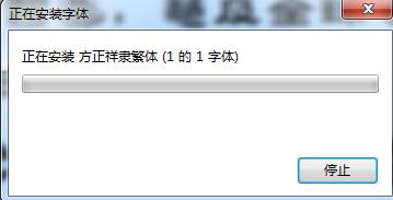 方正祥隶繁字体电脑版 ttf版