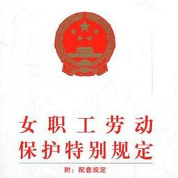 女职工劳动保护特别规定最新版
