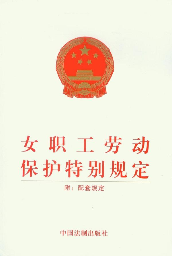 女职工劳动保护特别规定最新版 pdf版