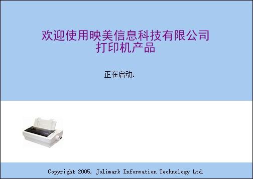 映美bp900k驱动软件