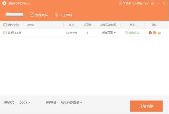 福昕pdf转word最新版 v5.1.2.60 官方版