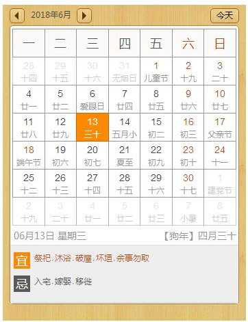 2018年日历表pc版