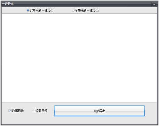 天盾微信聊天记录删除恢复软件 v2.4 正式版