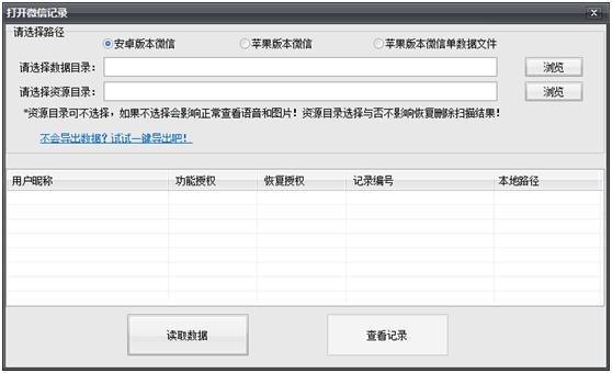 天盾微信聊天记录删除恢复软件免费版