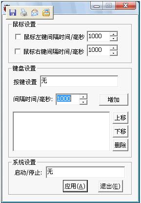 按键虫子(自动按鼠标键盘) v1.5 绿色版