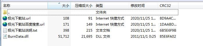 burndata.dll官方版