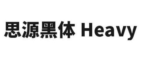 思源黑体heavy字体