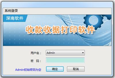 深南收款收据打印软件最新版 v1.9 官方版