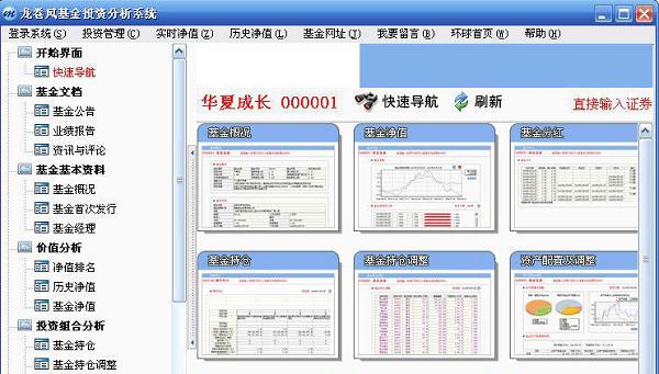 龙卷风基金投资分析系统最新版 官方版