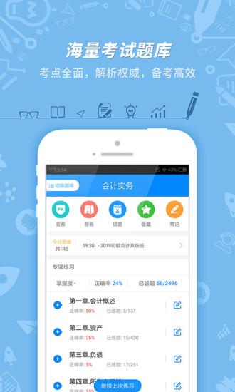 101贝考初级会计职称app