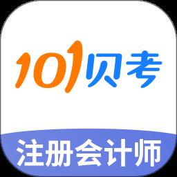 101贝考注册会计师手机软件v7