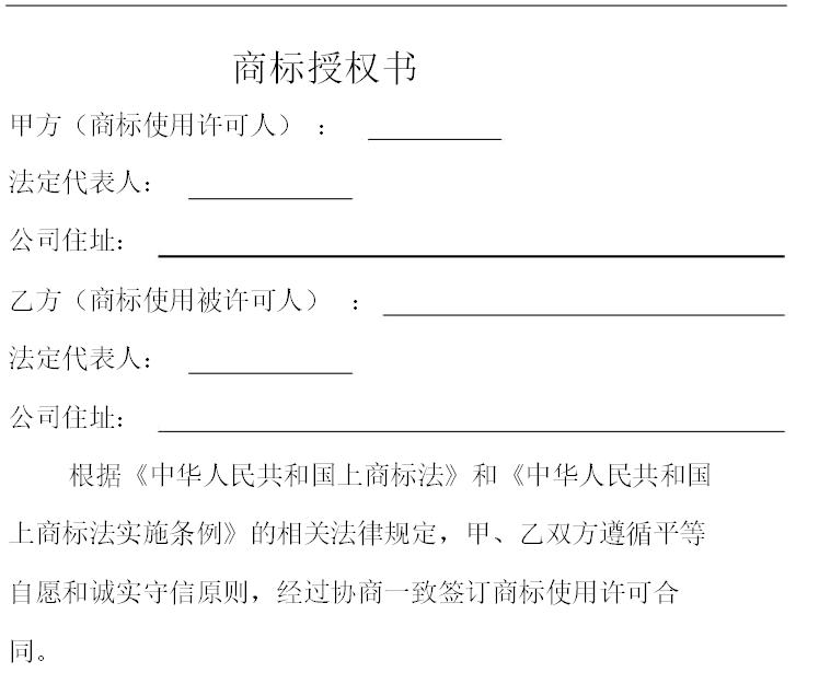 商标授权书模板 电子版