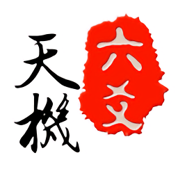 天�C六爻排�P�件 v15.6.1 安卓免�M版