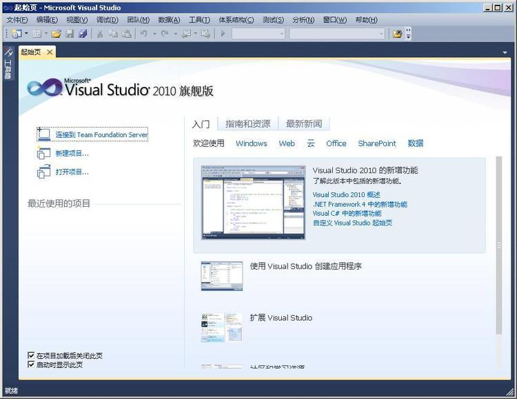 vs2010中文版