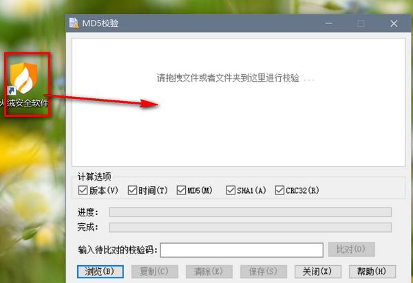 md5校验王软件 绿色版