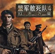 盟军敢死队4打击力量正版 免安装中文版