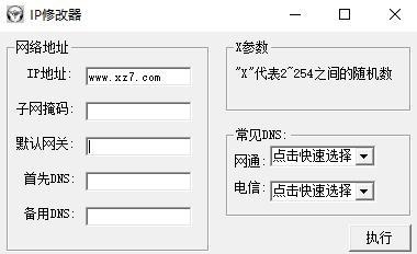 ip修改工具电脑版
