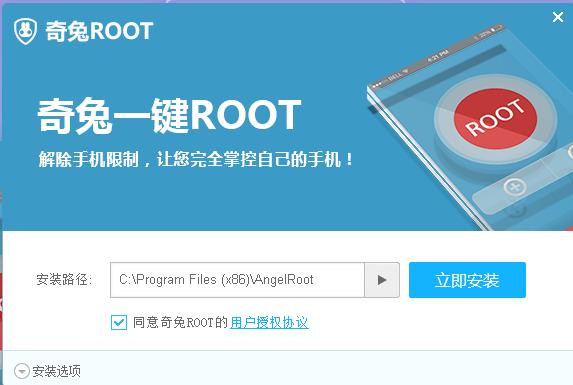 奇兔root电脑版