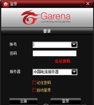 竞舞台garena对战平台 官方版