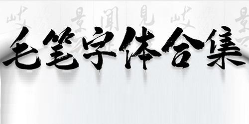 毛笔书法字体有哪些?毛笔字体下载大全-毛笔字体ttf合集